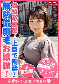 女子旅ナンパ#上京ちゃんが毎度おさわがせします#15