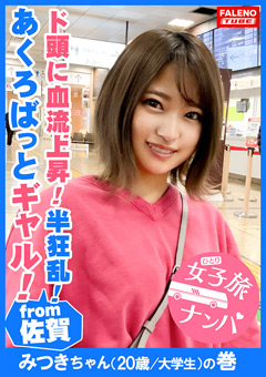 【みつき動画】女子旅ナンパ#上京ちゃんが毎度おさわがせします#16 -素人