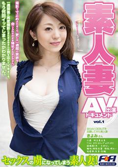 素人妻AV出演ドキュメント vol.1