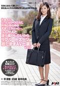 リクルートスーツ着たままAV出演!2 平清香 23歳