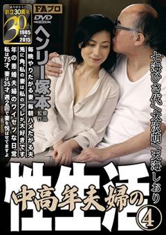 中高年夫婦の性生活4…》ヤマトなでシコッ!エロ動画マトリクス