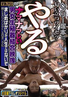 【天野小雪動画】やる-ナマナマしい-男女生殖器合身体結合映像-ドラマ