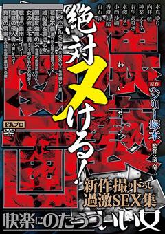 【本真ゆり動画】原作ヘンリー塚本-絶対ヌける!猥褻図画-ドラマ