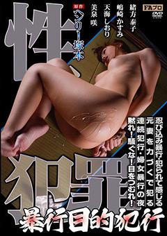 【美泉咲動画】原作-ヘンリー塚本-性犯罪-暴行目的犯行-ドラマ
