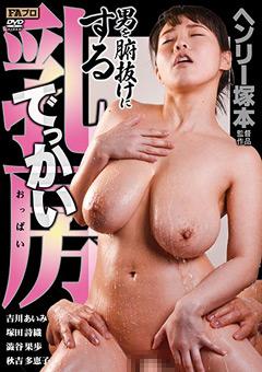 【吉川あいみ動画】ヘンリー塚本男を腑抜けにするでっかい乳房(おっぱい) -ドラマ