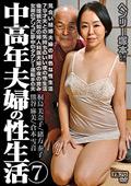 中高年夫婦の性生活7