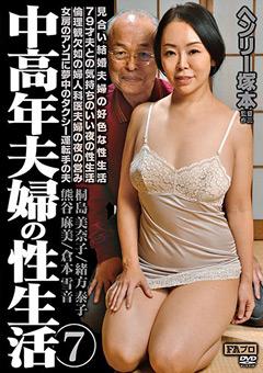 【熊谷麻美動画】中高年夫婦の性生活7 -ドラマ