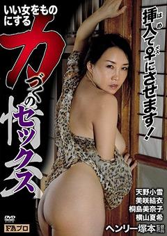 【横山夏希動画】いい女をものにする-力づくの情交(SEX) -ドラマ