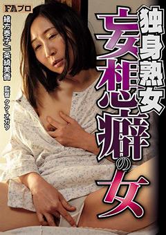 【一条綺美香動画】独身熟女-妄想癖の女 -ドラマ