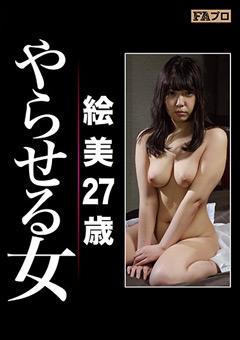【奥菜えいみ動画】やらせる女-絵美27歳-奥菜えいみ -ドラマ