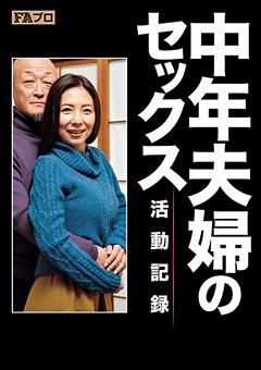 【一条綺美香動画】中年夫婦のSEX活動記録-一条綺美香 -ドラマ