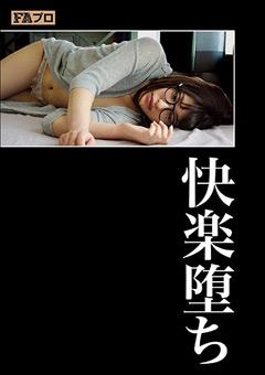 【早川瑞希動画】快楽堕ち-早川瑞希 -ドラマ