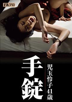 【佐伯かのん動画】手錠-児玉怜子41歳-佐伯かのん -ドラマ