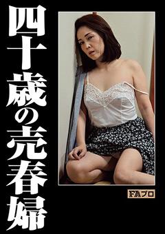 【高瀬智香動画】四十歳の売春婦-高瀬智香 -ドラマ