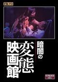 暗闇の変態映画館のジャケット画像