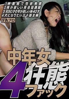 中年女4狂態(ファック)