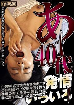【奥山ゆら動画】あ~40代-欲情いろいろ -ドラマ