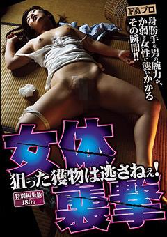 【ドラマ動画】女身体襲撃-狙った獲物は逃さねぇ!