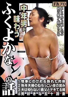 【秋吉慶子動画】中年男が味わう-ふくよかな妻の話 -ドラマ