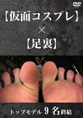 【仮面コスプレ】×【足裏】トップモデル9名集結