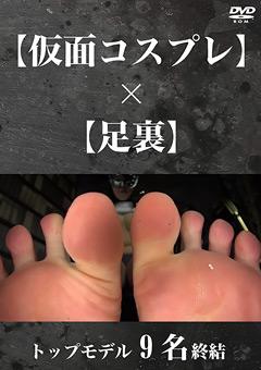 「【仮面コスプレ】×【足裏】トップモデル9名集結」のパッケージ画像