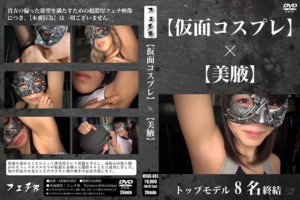 【仮面コスプレ】×【美腋】トップモデル8名集結
