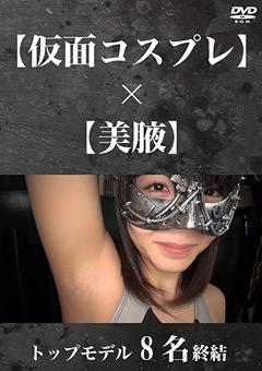 【マニアック動画】【仮面コスプレ】×【美腋】トップモデル8名集結