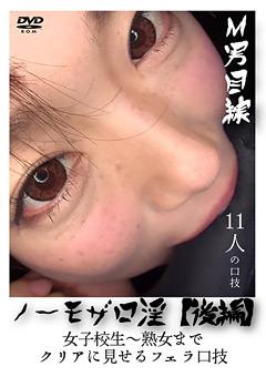 【マニアック動画】ノーモザ口淫【後編】女子校生~熟女までクリアに見せる