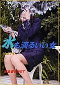 水も滴るいい女 Vol.14