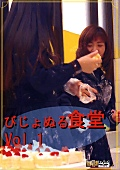 びじょぬる食堂 Vol.1