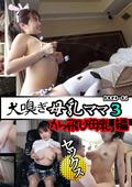 犬嗅ぎ母乳ママ3 かっ飛び母乳 編