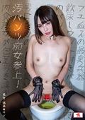 犬嗅娘9 汚パンツ痴女 編