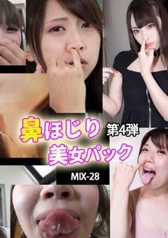 【菜月動画】濃すぎるマニアックシーンの圧縮鼻ほじり美女パック-第4弾 -マニアック
