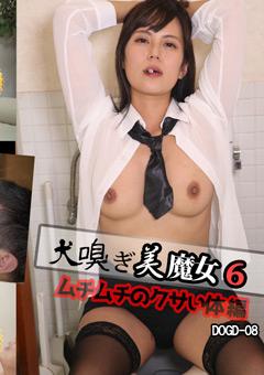 【水原麗子動画】犬嗅ぎ美魔女6-ムチムチの臭い身体-編 -熟女