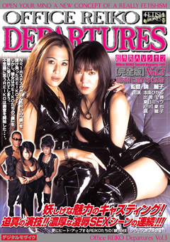 OFFICE REIKO DEPARTURES [完全版] Vol.3