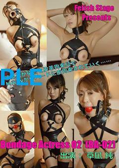 Bondage Actress02 草凪純