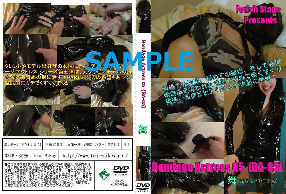 Bondage Actress05 舞