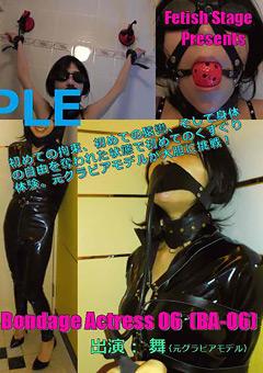 Bondage Actress06 舞