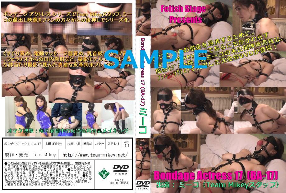 Bondage Actress17 ミーコ