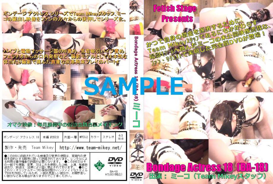 Bondage Actress18 ミーコ