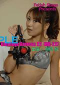 Bondage Actress22 草凪純