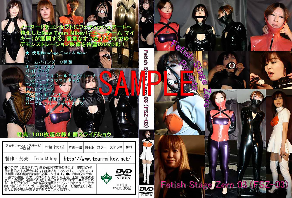 Fetish Stage Zero03
