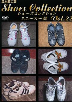 シューズコレクション Vol.22 スニーカー編