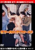 女スパイ拷問マネキン人形の刑4