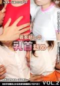 着衣越しの乳首舐め VOL.2