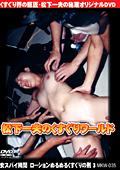 女スパイ拷問 ローションぬるぬるくすぐりの刑3