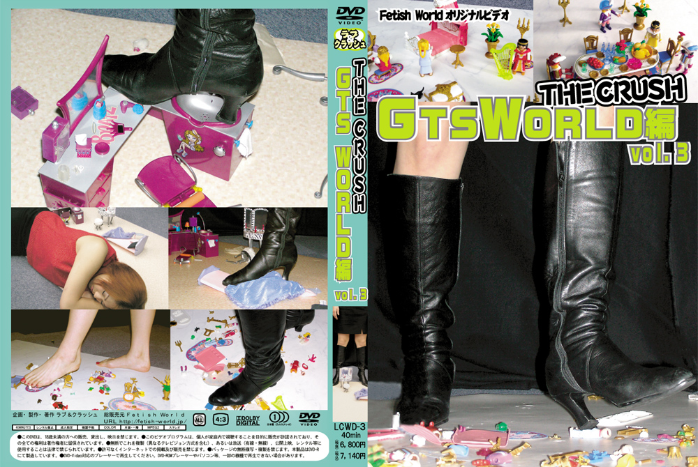 THE CRUSH GTS WORLD編 vol.3