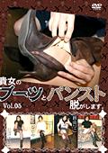 貴女のブーツとパンスト脱がします。 Vol.05