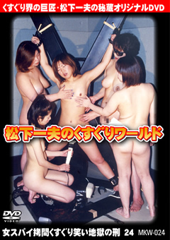 女スパイ拷問くすぐり笑い地獄の刑24