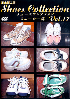 シューズコレクション Vol.17 スニーカー編